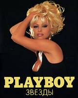 Книга: Playboy. Звезды