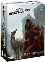 Настольная игра Место преступления: Средневековье