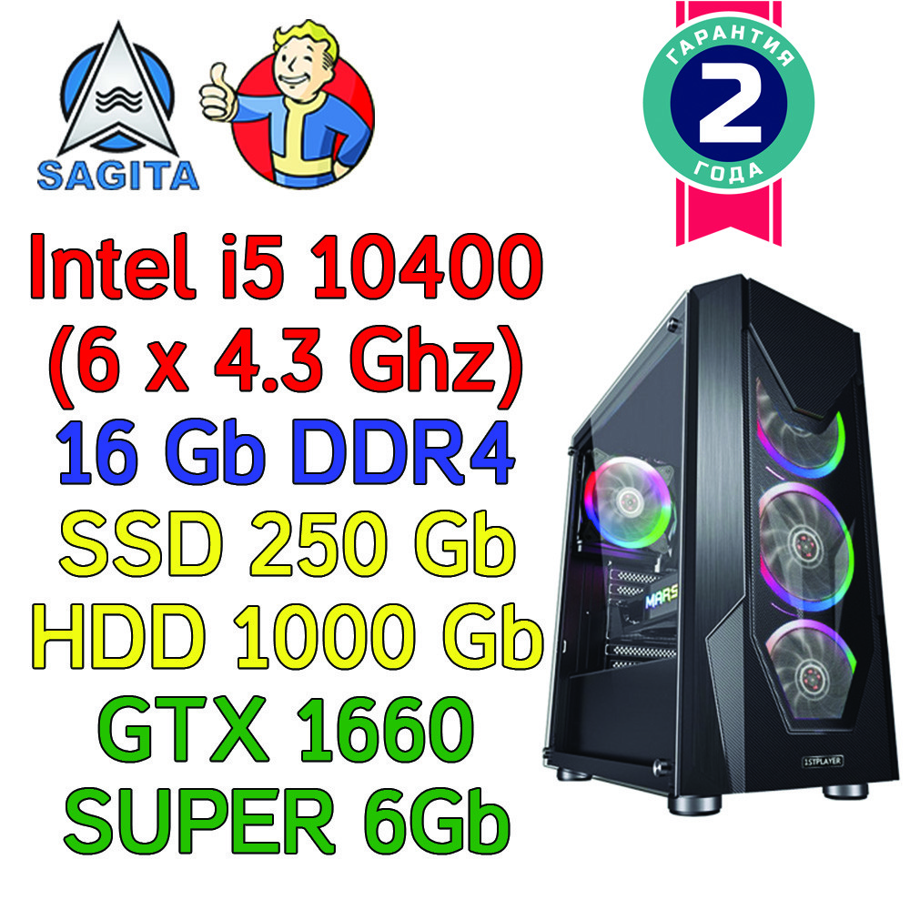 Игровой компьютер intel i5-10400F (6 x 4.3GHz) + 16Gb DDR4 + SSD 240Gb + 1Tb + GTX 1660 Super 6Gb
