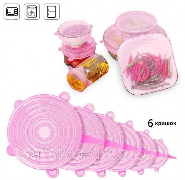 Набор универсальных силиконовых крышек Super Stretch Silicone lids Розовые 6 шт.