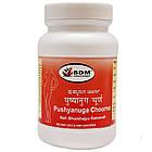 Пушьянуга чурна (Pushyanuga Choorna, SDM), 100 грамм - Аюрведа премиум класса (женская репродуктивная система), фото 5