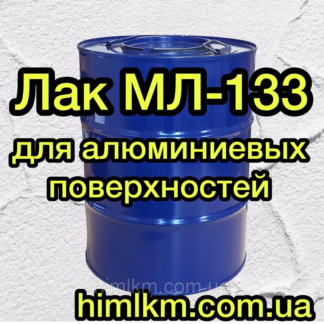 Лак МЛ-133 для защитно-декоративного покрытия алюминиевых поверхностей, 45кг