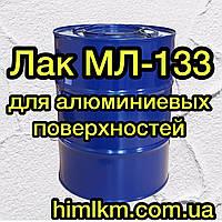 Лак МЛ-133 для защитно-декоративного покрытия алюминиевых поверхностей, 45кг, фото 1