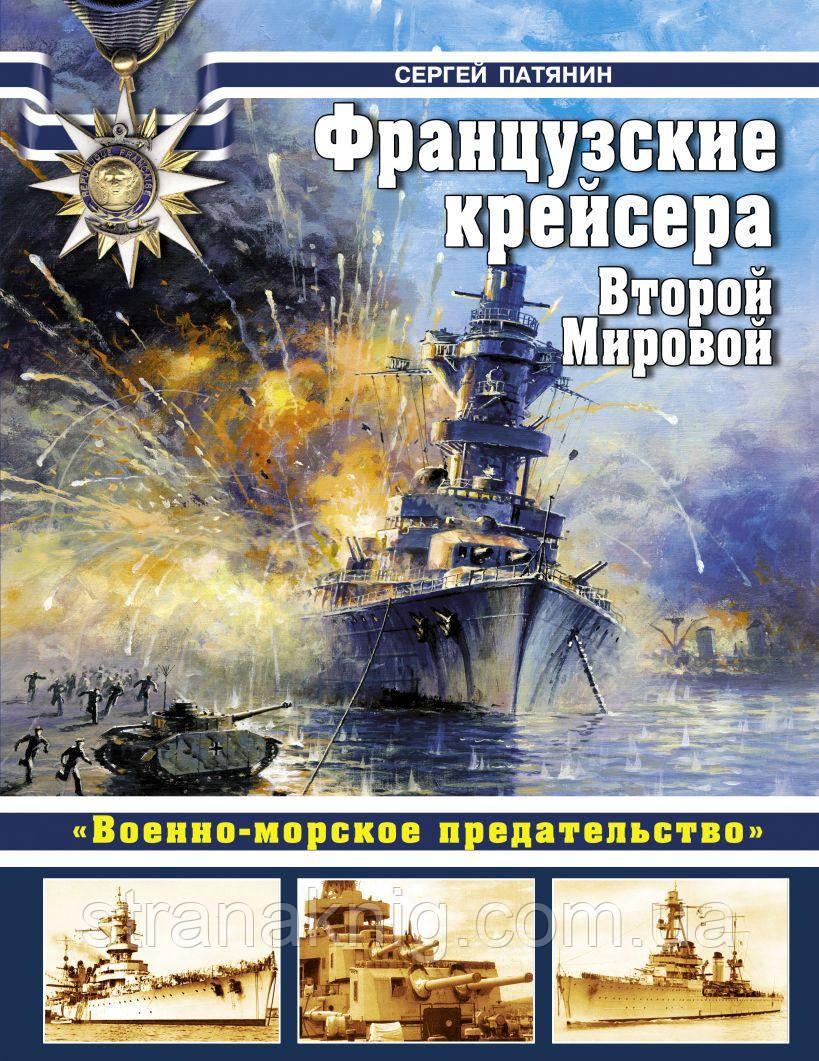 Книга: Французские крейсера Второй Мировой. «Военно-морское предательство». Патянин С.