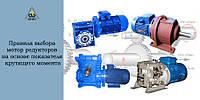 Правила вибору мотор редукторів на основі показника крутного моменту