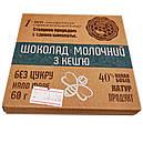 Шоколад молочный с орехом кешью Первая Мануфактура Эко Шоколада, 60 грамм, фото 3