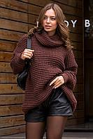 Женский бежевый свитер под горло крупная вязка объемный оверсайз, большого размера 46-58