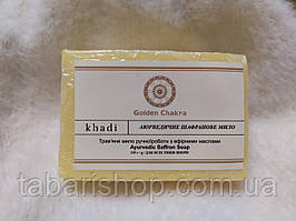 Мило Кхаді Шафран, Khadi Herbal Saffron Soap, 125г