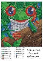 Схема для вышивки бисером 568. ЗЕЛЕНЫЙ СОБЕСЕДНИК