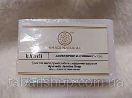 Мыло Кхади Жасмин, Khadi Natural Jasmine Herbal Soap, 125г