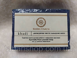 Мило Кхаді Лаванда, Khadi Natural Lavander Herbal Soap, 125г