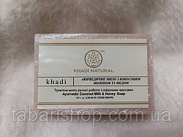 Мило Кхадіз кокосовим молоком та медом, Khadi Herbal Coconut Milk & Honey Soap, 125г