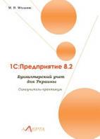 1С: Предприятие 8.2. Бухгалтерский учет для Украины. Самоучитель-практикум. Мельник М.В.