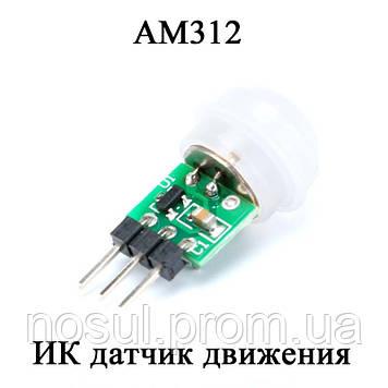 AM312 ИК микро датчик движения DC 2.7 to 12V Mini PIR Motion Sensor