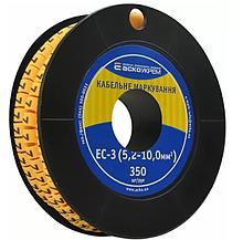 EC-3 (5,2-10,0 кв. мм2)