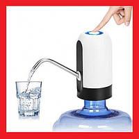 Помпа для воды Automatic Water Dispenser