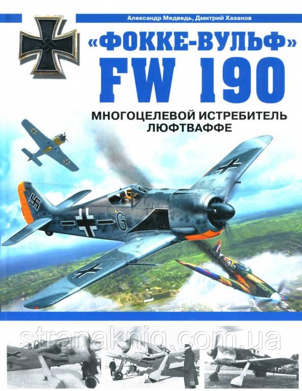 """Книга: """"Фокке-Вульф"""" FW 190. Многоцелевой истребитель Люфтваффе. Медведь А., Хазанов Д."""