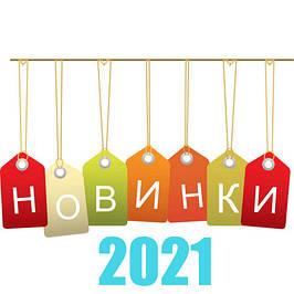 Новинки 2021г
