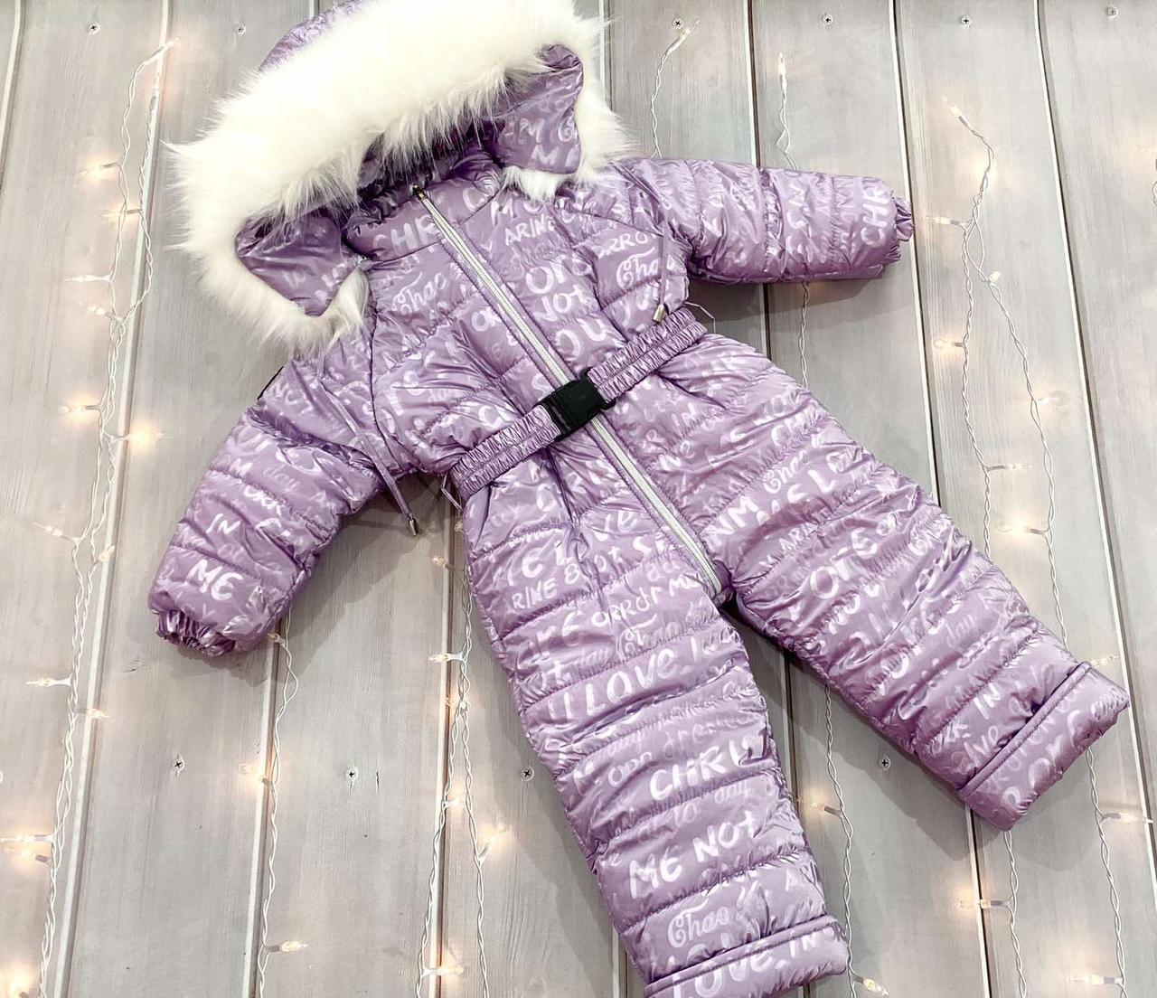 Комбинезон зимний детский на девочку сдельный