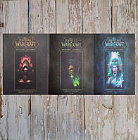 World of Warcraft. Хроники. Энциклопедия (суперкомплект из 3 книг) МЯГКАЯ ОБЛОЖКА