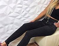 Жіночі джеггінси джинси в наявності Темно сині темно сірі