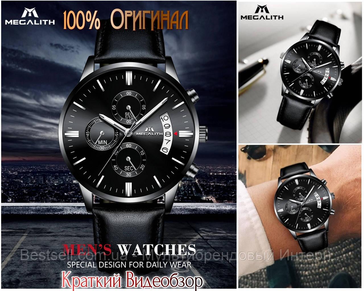 Часы оригинальные мужские наручные кварцевые Megalith 8008M All Black / часы оригиналые черные