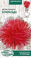 ОД Астра Игольчатая ЭСМЕРАЛЬДА (красная) [0,25г] (в упаковке 10 пакетов)