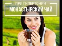 Монастырский чай (сбор) от гипертонии , фото 1