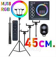Кольцевая светодиодная LED лампа D45см RGB MJ18 + штатив 2.1м. + пульт для смартфона в подарок
