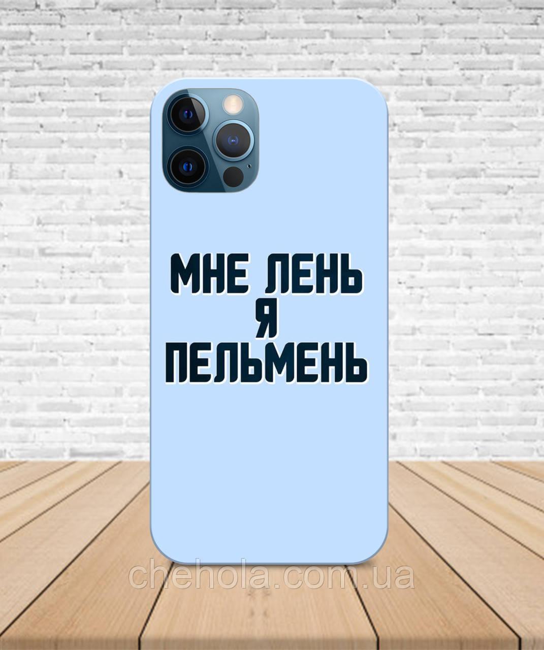 Матовый Чехол iPhone 12 Pro Max Mini Я пельмень мне лень с принтом