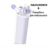 Павербанк 3000mA для мобильного телефона + Беспроводные наушники HBQ i12 Plus 2в1