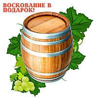 Бочка дубовая 100 л. для самогона, вина, коньяка, кальвадоса, виски, бренди, рома. Покрытие воском в Подарок!