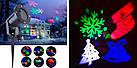 Уличный лазерный проектор с рисунками Festival Projection Lamp 12 pictures star shower   Новогодний проектор, фото 6