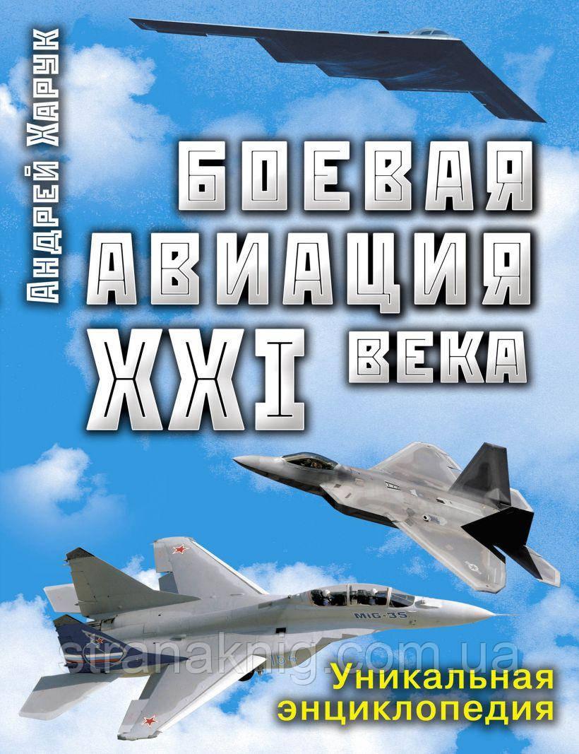 Книга: Бойова авіація XXI століття. Андрій Харук