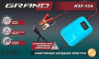 Инверторное зарядное устройство Grand ИЗУ-15А, фото 1