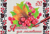Альбом 20 л. Украинский орнамент
