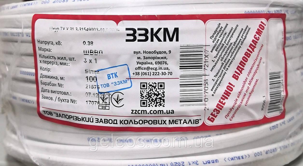 Провод ШВВП  3х1 ЗЗЦМ Запорожский завод цветных металлов