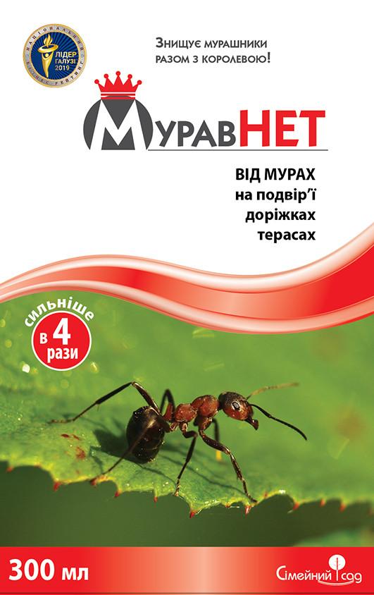 Інсектицид Муравнет (300 гр), Сімейний Сад