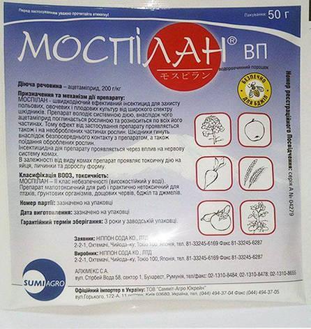 Інсектицид Моспілан р.п. (50 гр), Summit Agro, фото 2