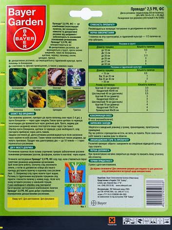 Інсектицид Провадо 2,5 PR капс. (20 гр), Bayer, фото 2