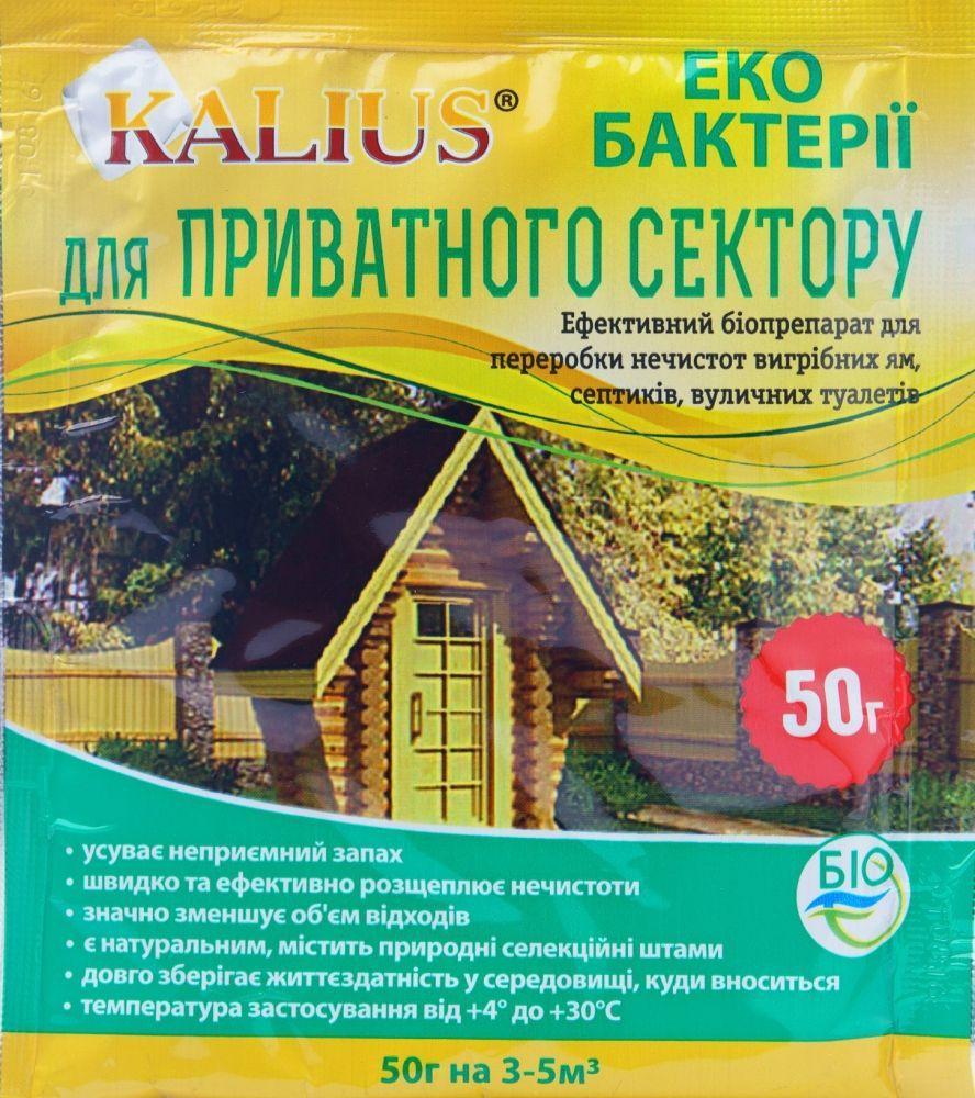 Біодеструктор Каліус біопрепарат для приватного сектору (50 гр), Біохім-Сервіс