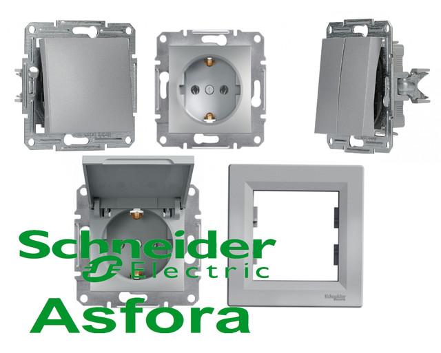 Розетки і вимикачі серії Asfora від Schneider Electric колір алюміній