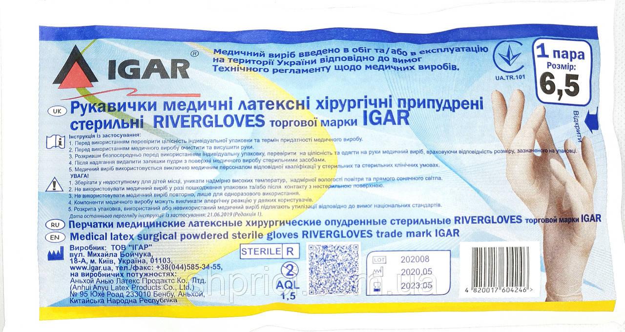Перчатки латексные стерильные хирургические опудренные / размер 6,5  / RiverGloves/ Igar