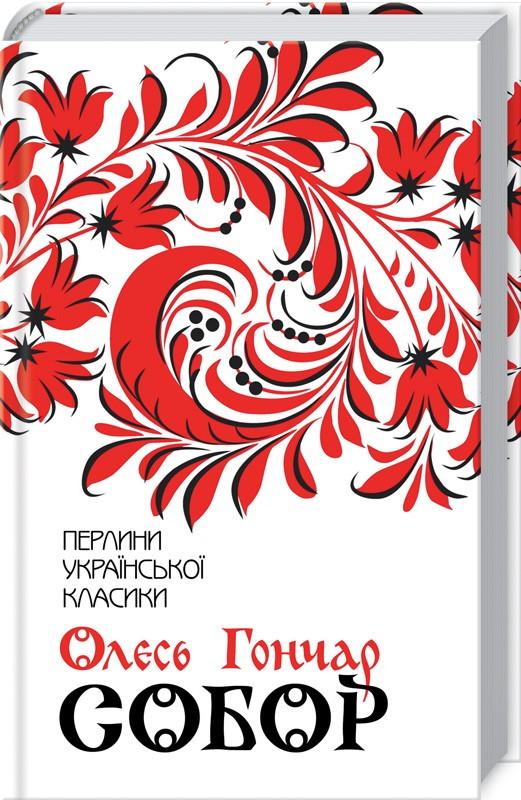Книга Собор. Автор - Олесь Гончар (КСД)