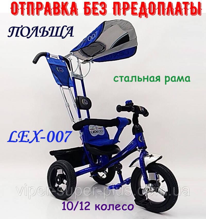 Трехколесный Детский Велосипед с Родительской Ручкой Lex-007 (12/10 AIR wheels) Blue Синий