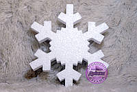 Снежинка из пенопласта №4 d-10см.