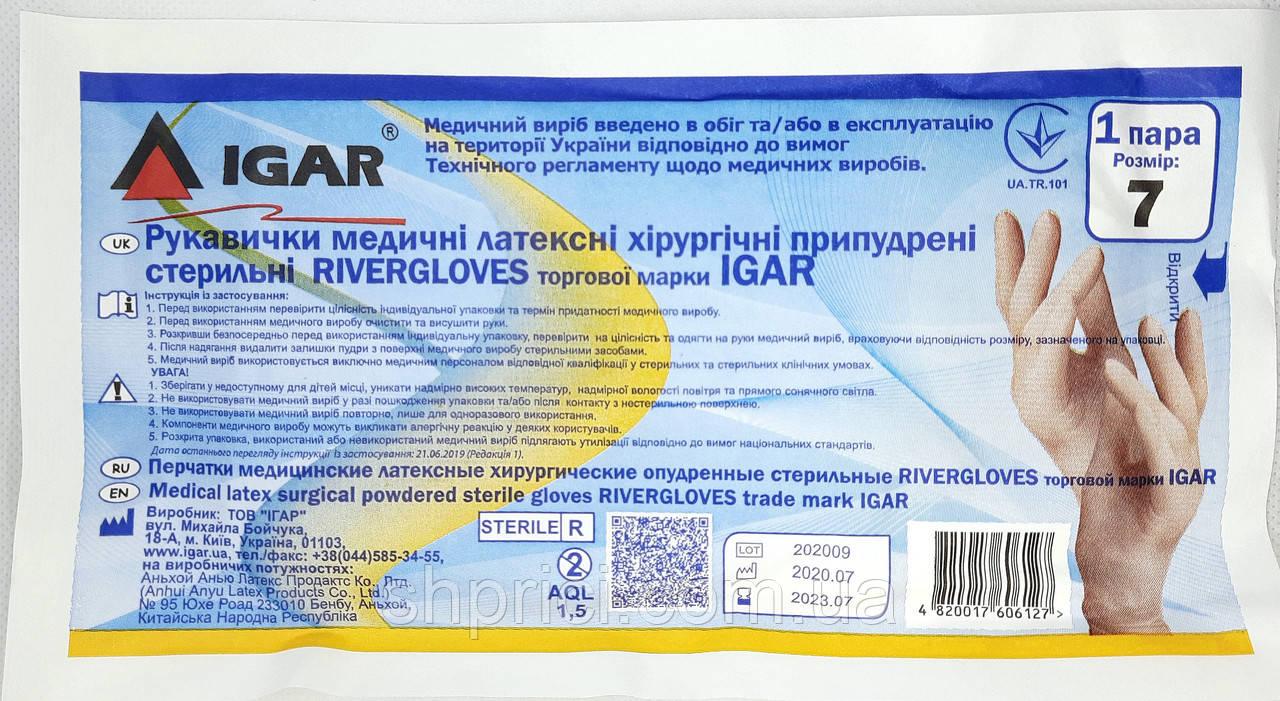 Перчатки латексные стерильные хирургические опудренные, размер 7/ RiverGloves/ Igar