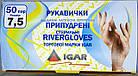 Перчатки латексные стерильные хирургические опудренные / размер 7.5 / RiverGloves / Igar, фото 2