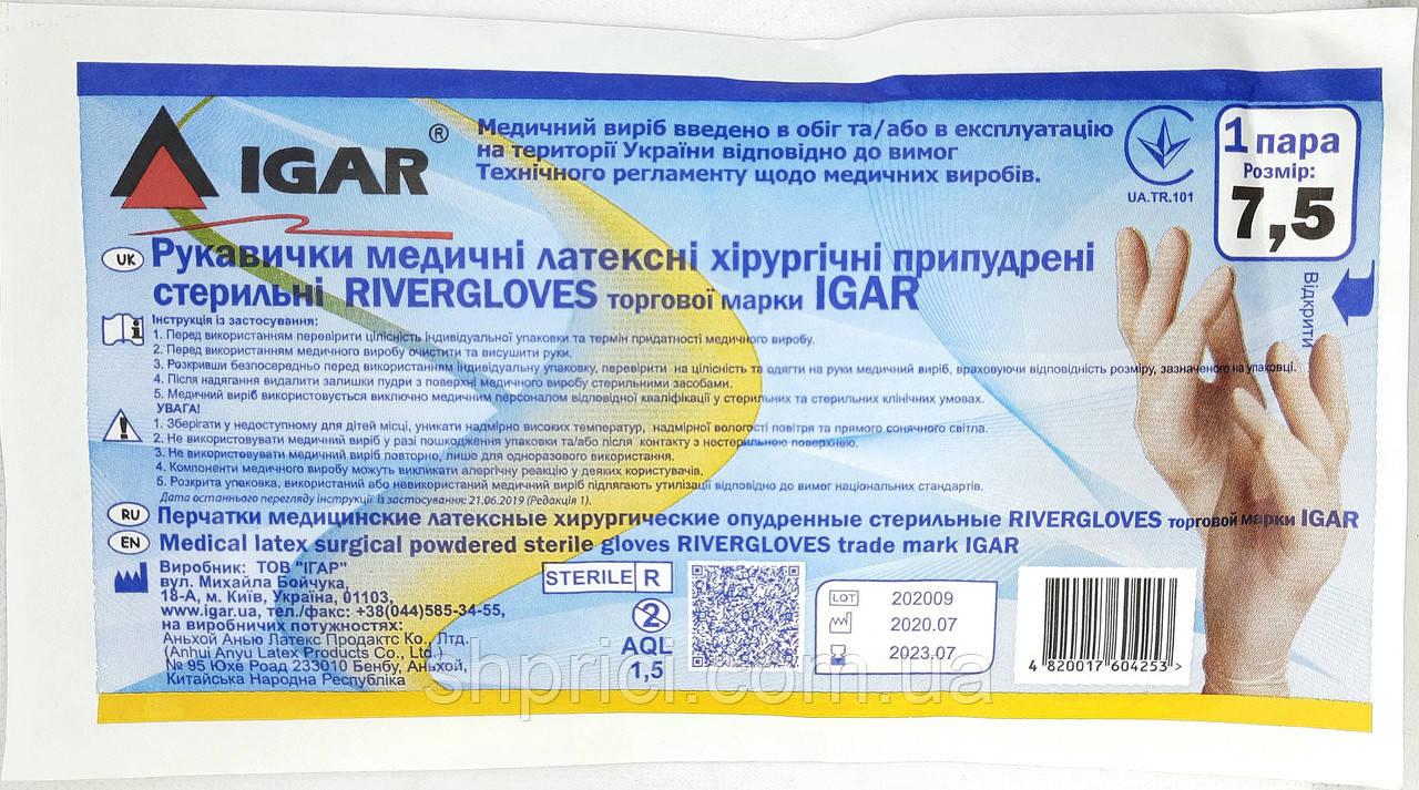 Перчатки латексные стерильные хирургические опудренные / размер 7.5 / RiverGloves / Igar