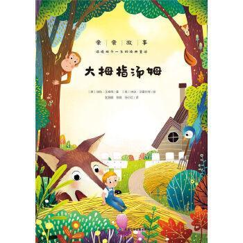 Сборник классических сказок мира на китайском языке